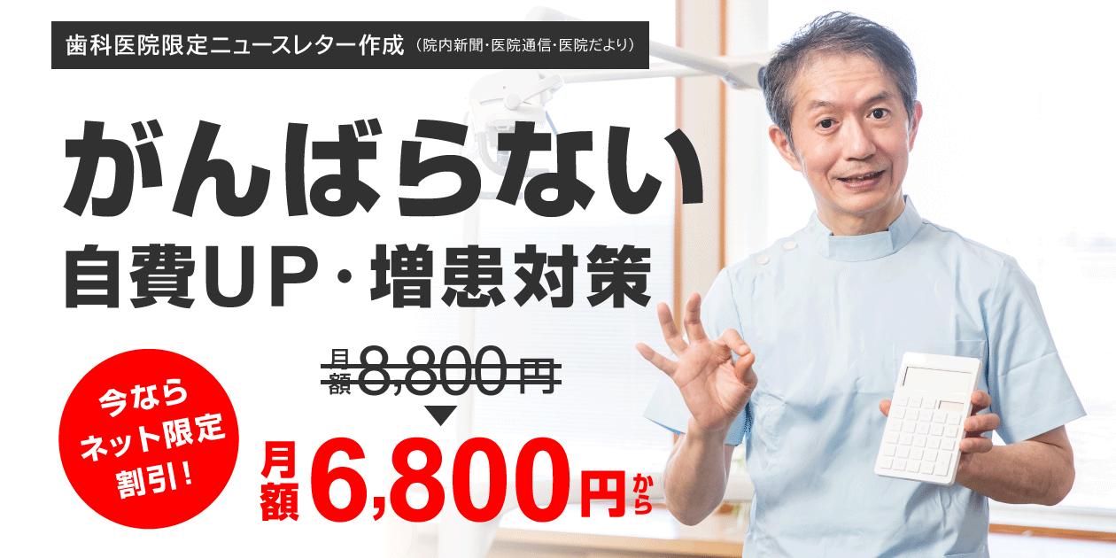 歯科 歯医者 がんばらない 自費アップ 増患対策に東京歯科経営ラボのニュースレター