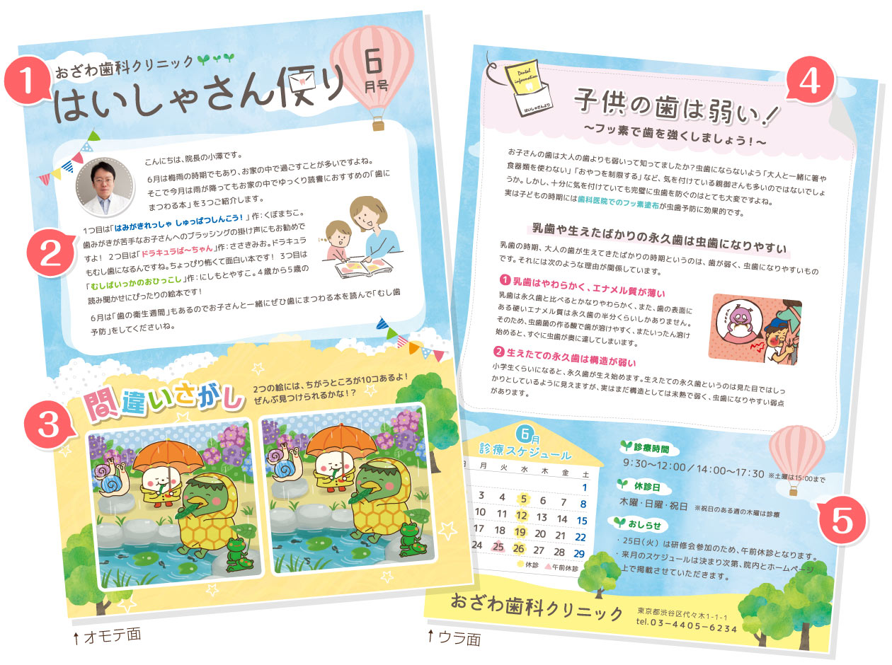 東京歯科経営ラボの小児歯科 小児用ニュースレター
