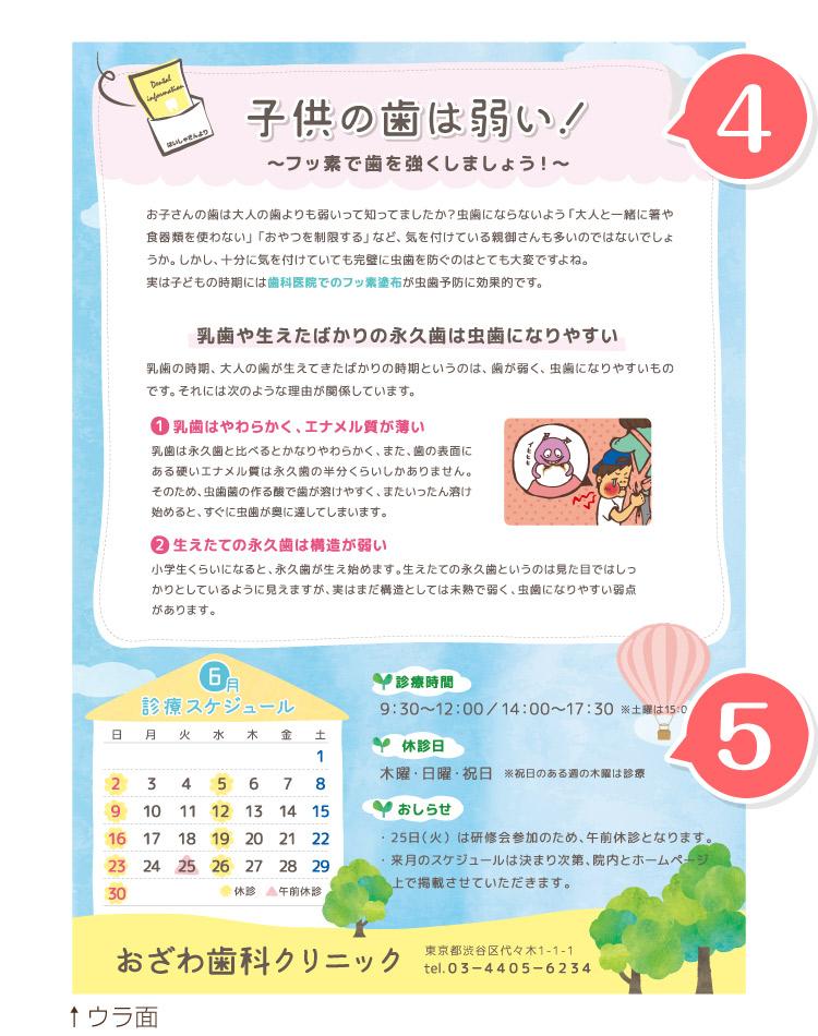東京歯科経営ラボの小児歯科 小児用ニュースレター 啓発記事