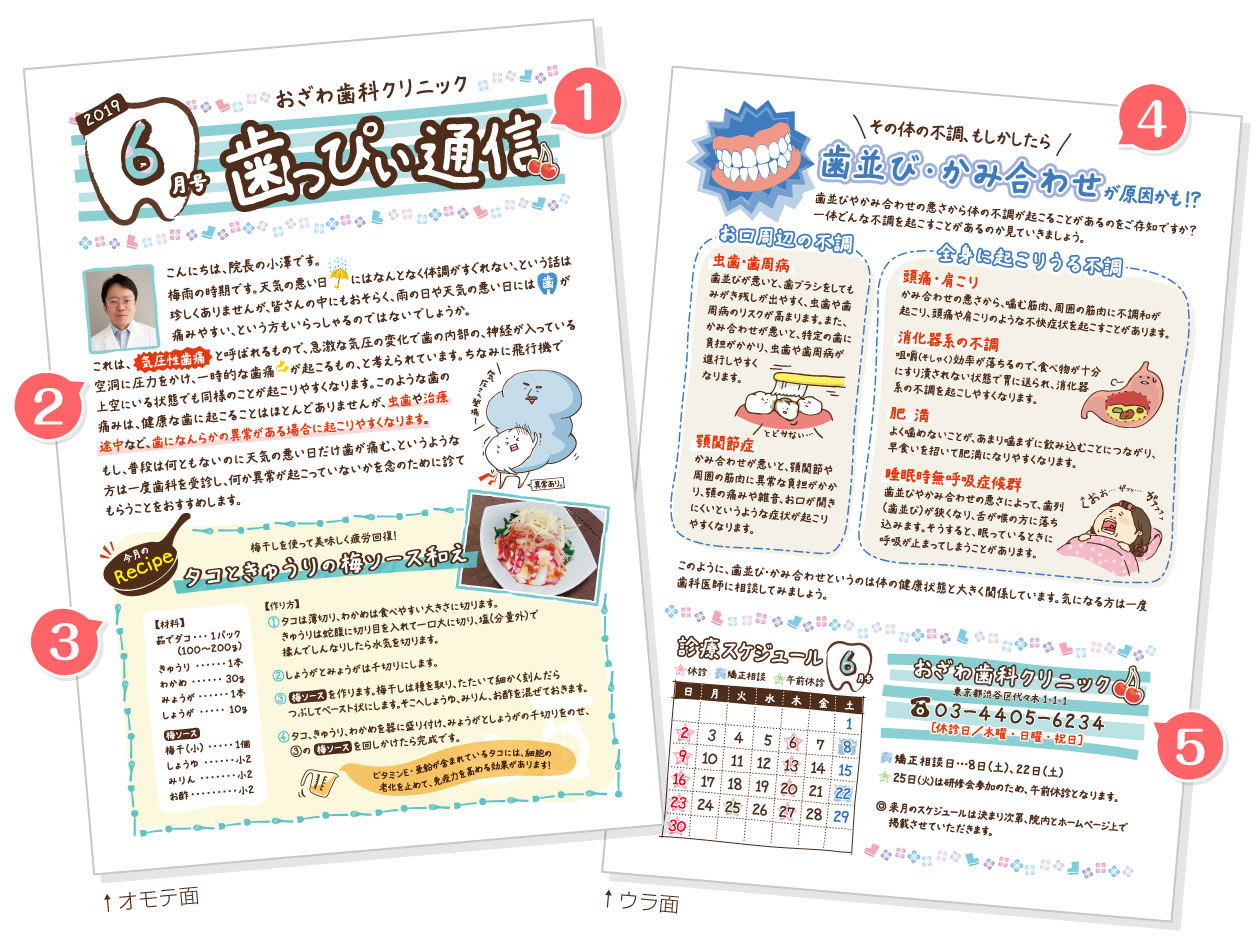 東京歯科経営ラボの一般歯科 大人用ニュースレター
