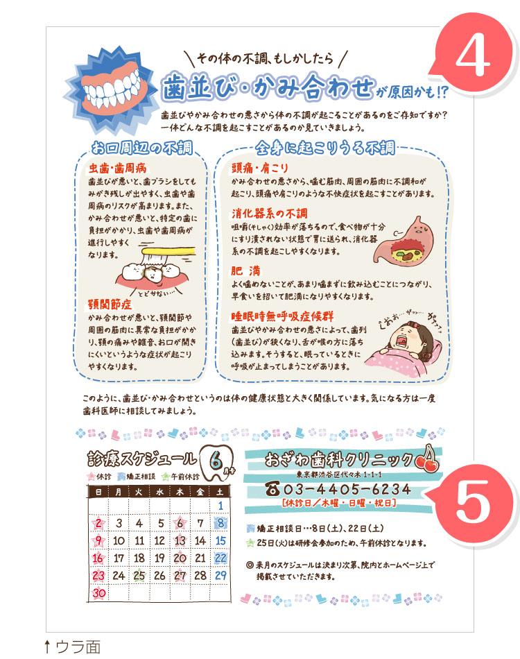 東京歯科経営ラボの一般歯科 大人用ニュースレター 啓発記事