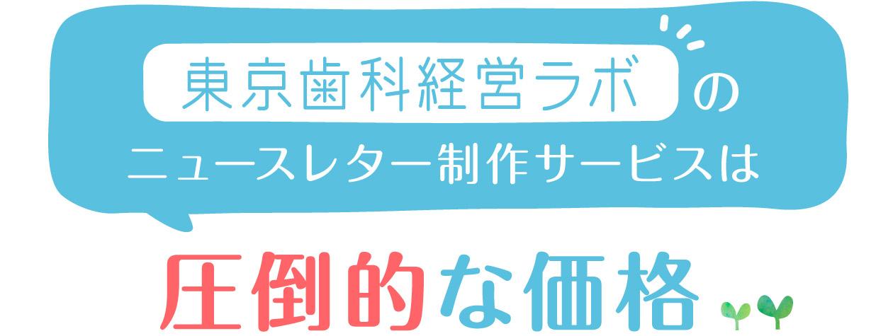東京歯科経営ラボのニュースレター制作は圧倒的な価格