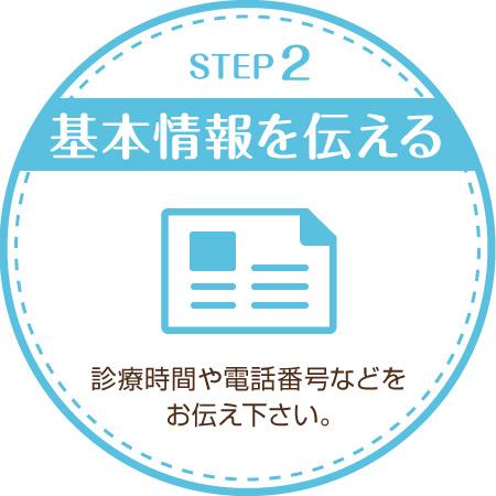 東京歯科経営ラボのニュースレターは医院の基本情報を伝えるだけ