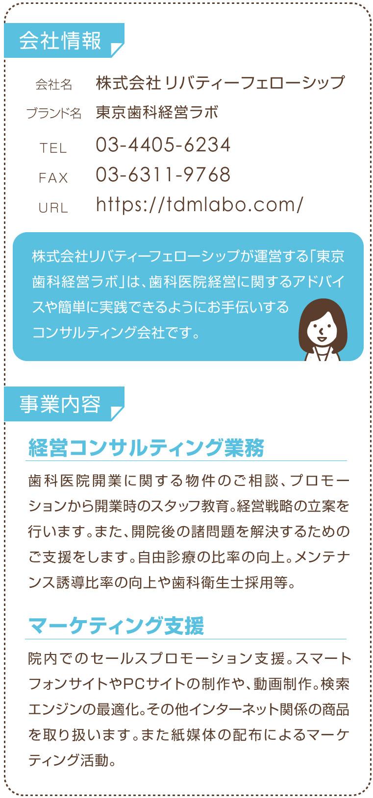 東京歯科経営ラボの会社概要と事業内容