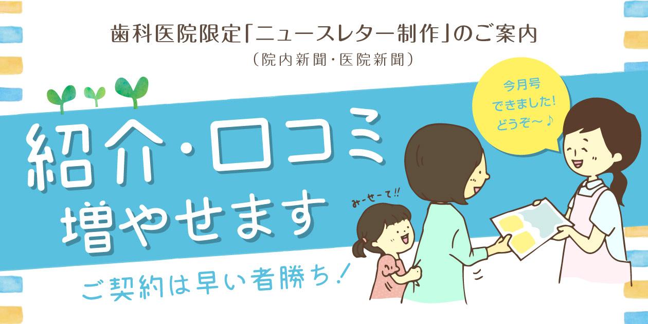 東京歯科経営ラボのニュースレター制作なら紹介・口コミを増やせます