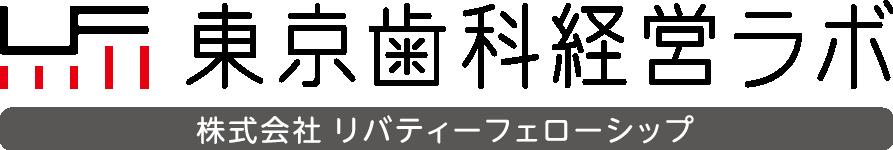 東京歯科経営ラボ